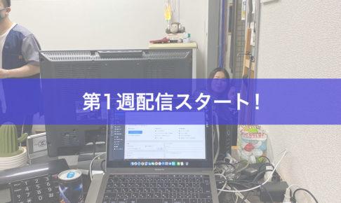 配信サービススタート!