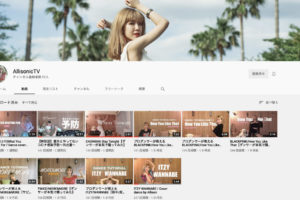 AllisonのYouTube