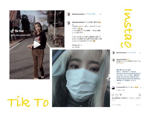 InstagramとTikTok